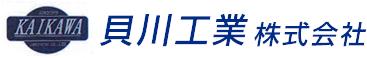 貝川工業株式会社
